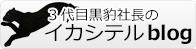 Kurokawa社長ブログ